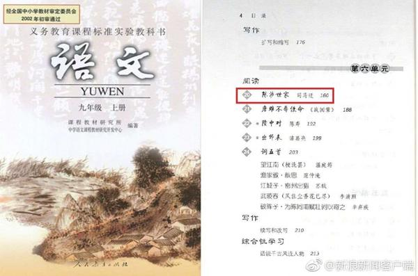 吴广起义是初中历史必须讲述的内容,因此,初中统编历史教材七年级上册图片