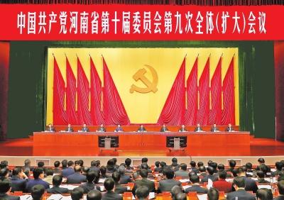 中国共产党河南省第十届委员会第九次全体(扩大)会议召开