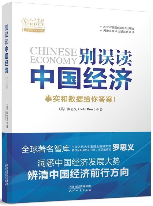 解读中国经济奇迹的密码