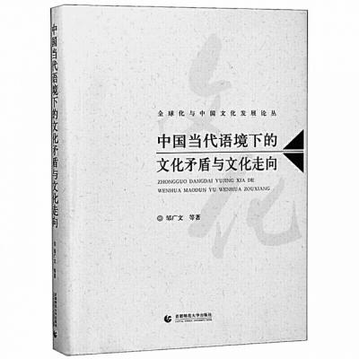 """让""""文化中国""""成为发展的实践目标"""