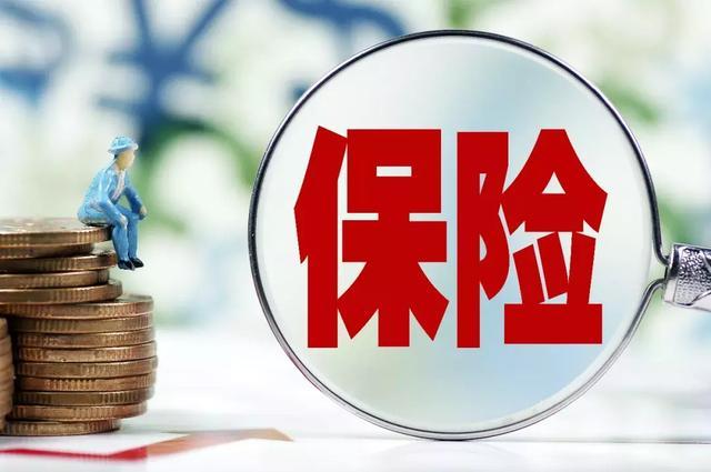 银保监会:保险公司不得随意停售在售短期...