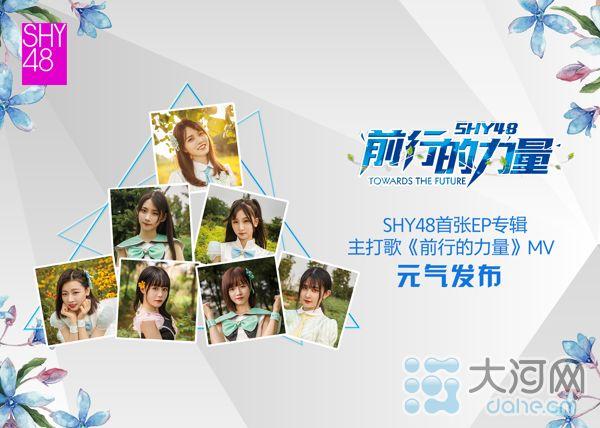 MV封面:SHY48-前行的力量(长方形)