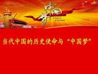 牢记历史使命 实现中华民族伟大复兴