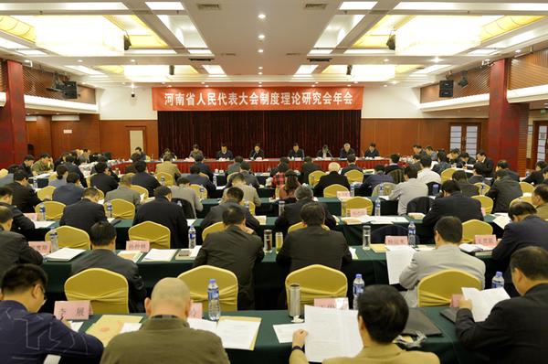 河南省人大制度理论研究会年会在郑州召开