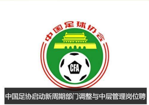 买彩票中大奖的技巧:中国足协部门调整进行时_新周期如何升级值得期待