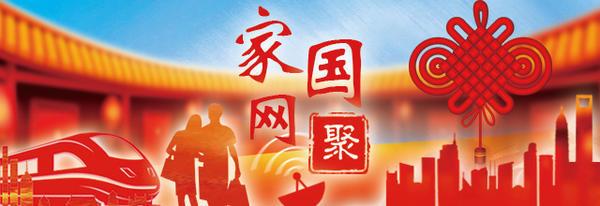 【家国网聚・网络旺年】把春节慰问效益做大,让旺年过得更旺