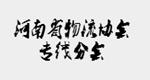 河南省物流协会专线分会
