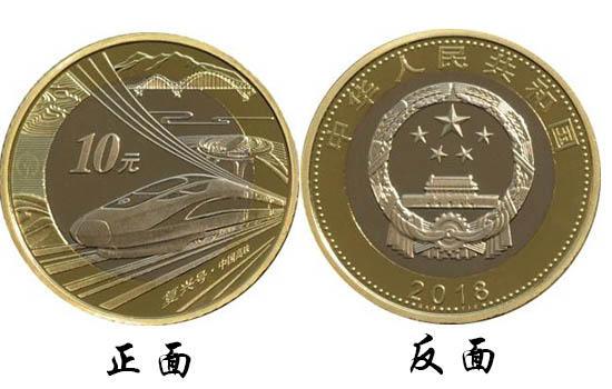 北京pk10赛车计划技巧:央行将发行中国高铁10元纪念币__与同面额人民币等值流通