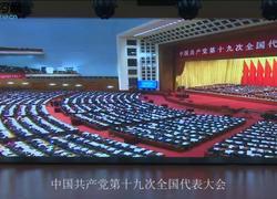 【大河网视】河南干部群众观看党的十九大开幕会