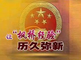 """打造新时代民事行政检察版的""""枫桥经验"""""""