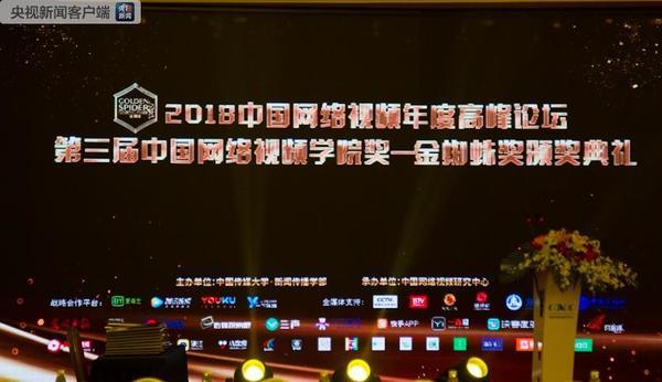 2018中国网络视频年度高峰论坛举办