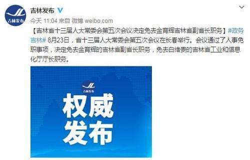 北京急速赛车彩票:吉林省人大常委会决定免去金育辉吉林省副省长职务