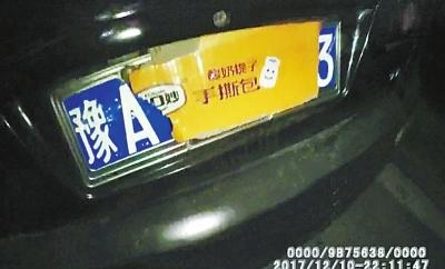 逃避限行遮挡车牌 中牟俩司机均被扣12分罚款200元