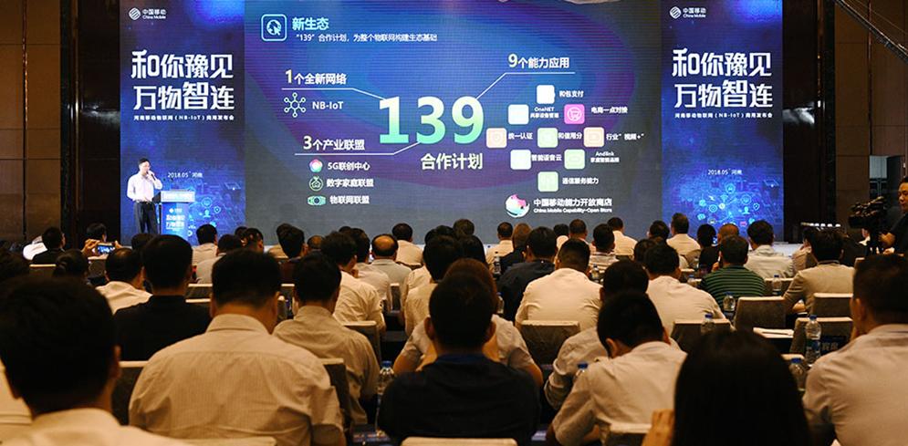 新一代物联网NB-IoT在豫全面商用