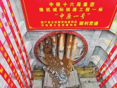 豫机城铁双线隧道贯通 通车后新郑机场到高铁南站仅需8分钟