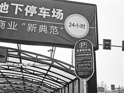 PК10直播app下载:车主在北京西站停车4天?被收费2200元引热议