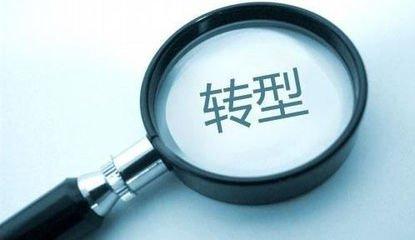 全球保险转型五大趋势中国险企如何升级