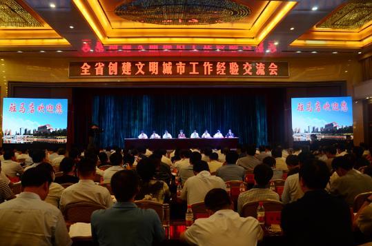 河南省创建文明城市工作经验交流会召开