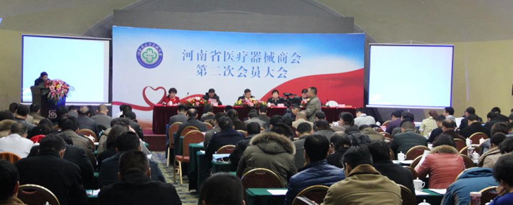 河南省医疗器械商会第二次会员大会在郑召开