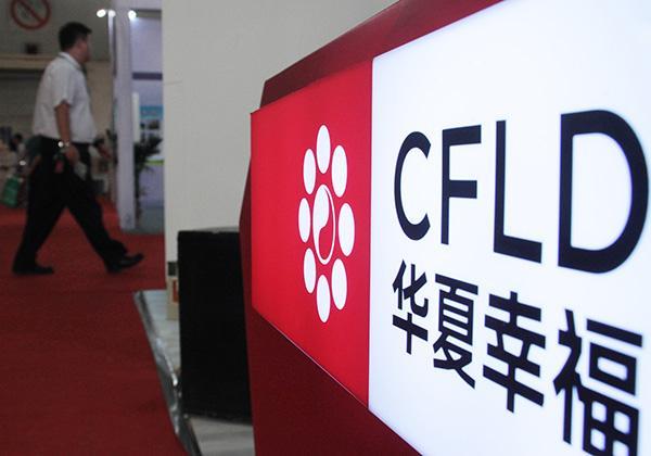 华夏幸福上半年营收增长57.13%