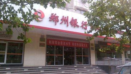 """郑州银行过会 成首家成功回A""""..."""