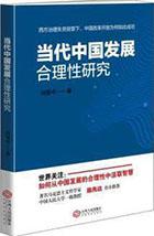 陈先达:这是一本思想性比较强的书