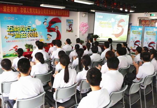 农银人寿河南分公司第五届客户服务节启动