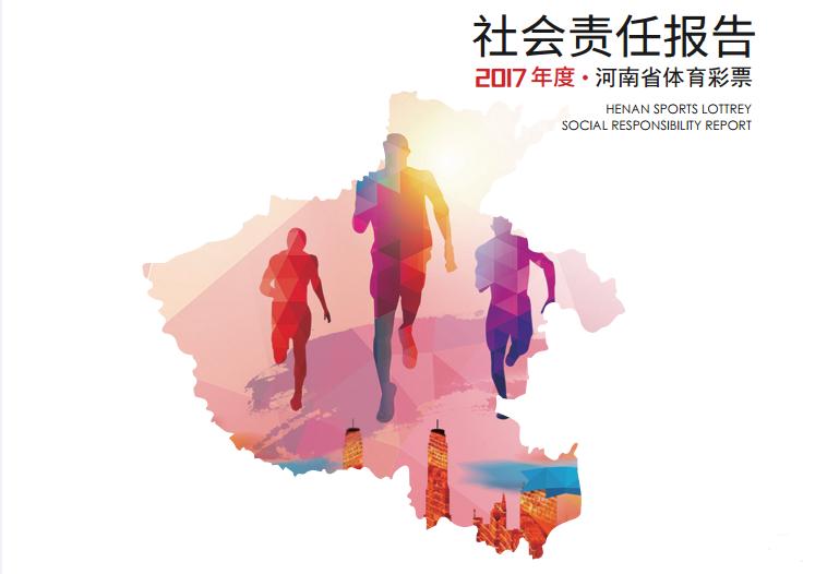2017年度河南省体育彩票社会责任报告
