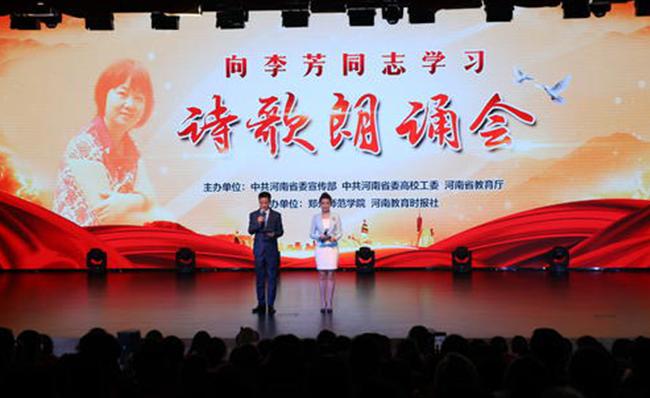 河南省举办向李芳同志学习诗歌朗诵会