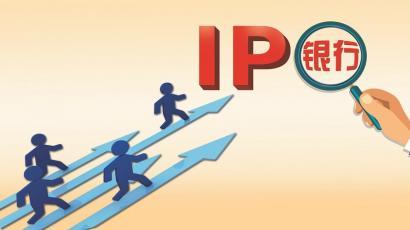 排队银行将增至17家 银行IP...
