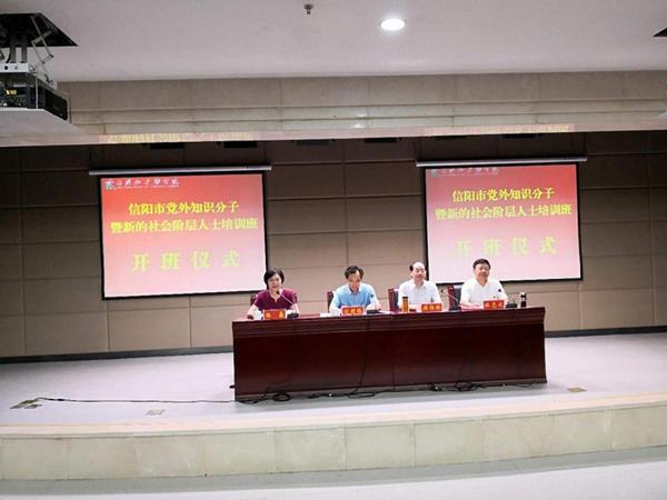 信阳举行全市党外知识分子暨新的社会阶层人士培训班