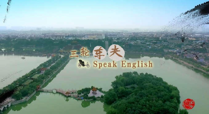 《三轮车夫Speak English》