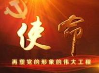 牢牢把握新时代中国共产党的历史使命