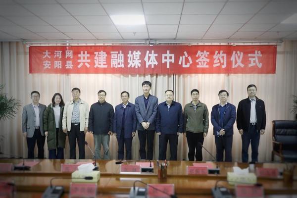 省级媒体与县市宣传部携手 大河网安阳县共建河南首家...