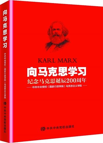 《向马克思学习》