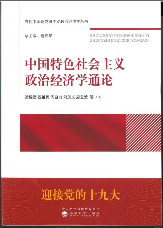 深化对中国特色社会主义政治经济学的研究