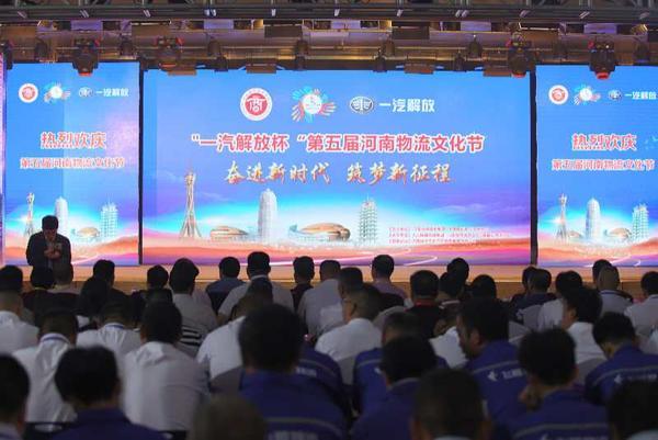"""第五届河南物流文化节开幕 """"物流+文化""""助力行业新发展"""