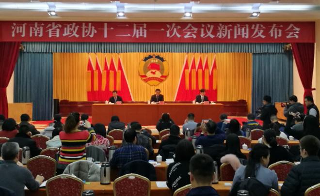 河南省政协十二届一次会议1月22日至29...