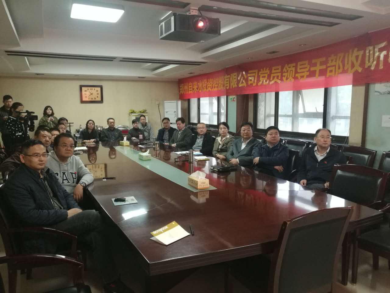 郑州自来水公司干群收听收看十九大开幕会