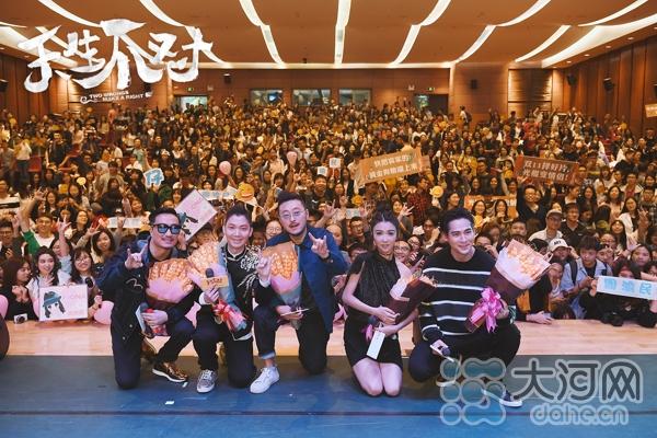 《天生不对》主创来到华南理工大学与学生交流,现场1000人全场笑足99分钟