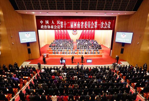 河南省政协十二届一次会议开幕