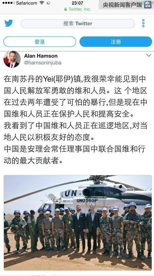 pk10投注:加拿大驻南苏丹大使推特发中文帖_为中国维和步兵营点赞