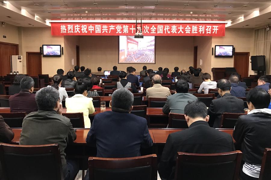河南省地税局干群收听收看十九大开幕会