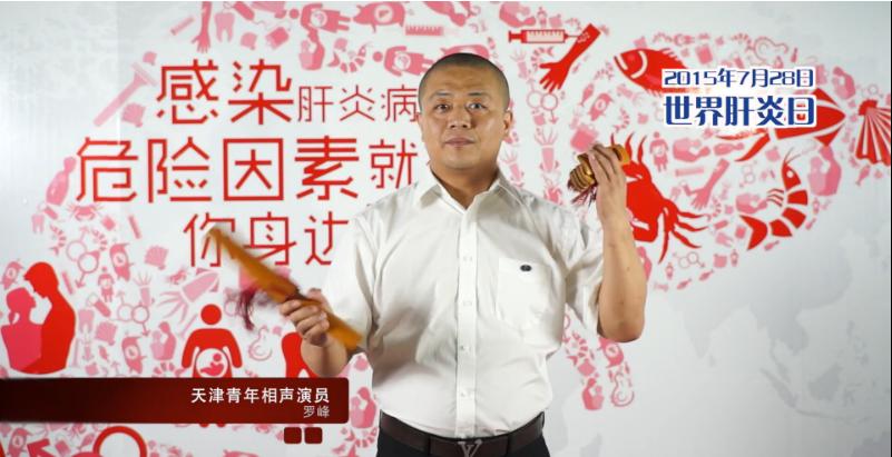 2015年世界肝炎日宣传片:抗击肝炎 预...