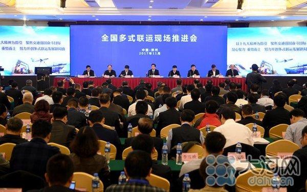 2017年11月10日,全国多式联运现场推进会在郑州举行