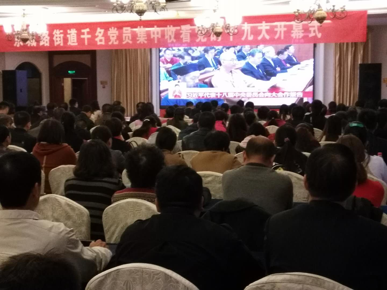 荥阳京城路街道组织辖区千名党员集中收看十九大