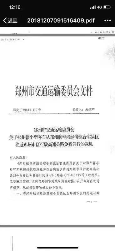 豫A小客车从港区往返郑州市区行驶高速免费?回应:网传文件属实