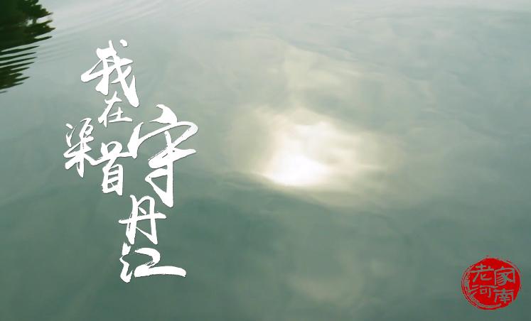 《我在渠首守丹江》