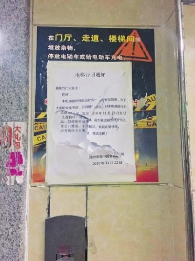 """郑州紫金悦城电梯停运12天 三栋楼住户天天""""登高""""、""""健身\"""