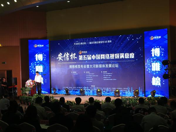 第五届中国网络视频满意度博雅榜发布会开幕